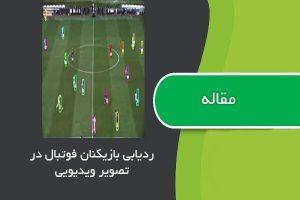 مقاله ردیابی بازیکنان فوتبال در تصویر ویدیویی
