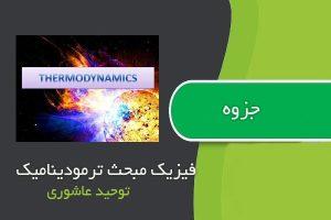 جزوه فیزیک مبحث ترمودینامیک