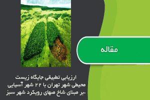 مقاله ارزیابی تطبیقی جایگاه زیست محیطی تهران با ۲۲ شهر آسیایی