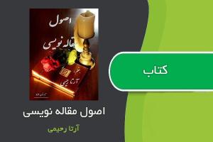 کتاب اصول مقاله نویسی از آرتا رحیمی