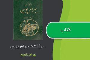 کتاب سرگذشت بهرام چوبین اثر بهرام داهیم