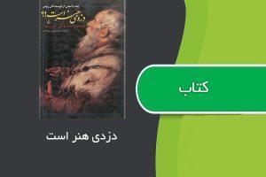 کتاب دزدی هنر است؟ ترجمه محمد رفیعی مهرآبادی