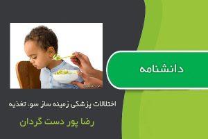 دانشنامه اختلالات پزشکی زمینه ساز سوء تغذیه