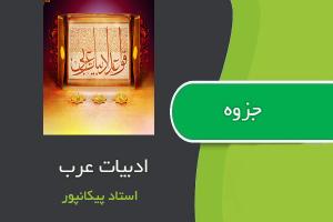 جزوه ادبیات عرب ۱ از استاد پیکانپور