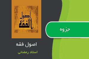 جزوه اصول فقه و جزای عمومی از استاد رمضانی