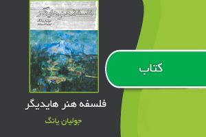 کتاب فلسفه هنر هایدیگر اثر جولیان یانگ