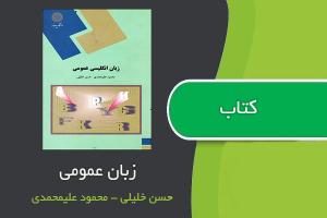 کتاب زبان عمومی از حسین خلیلی و محمود علی محمدی