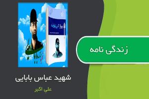کتاب پرواز تا بینهایت زندگی نامه شهید عباس بابایی از علیِ اکبر