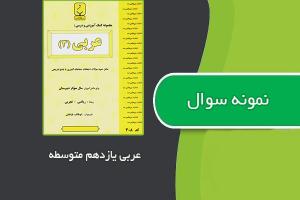 نمونه سوالات نهایی عربی یازدهم متوسطه