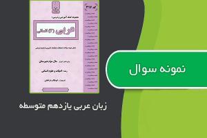 نمونه سوالات عربی یازدهم متوسطه