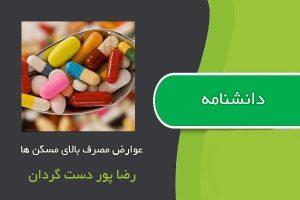 دانشنامه عوارض مصرف بالای مسکن ها