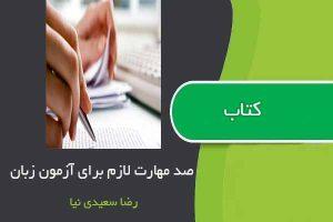 کتاب صد مهارت مورد نیاز برای آزمون های زبان
