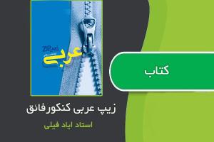 کتاب زیپ عربی کنکورفائق از استاد ایاد فیلی