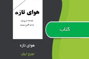 "<span itemprop=""name"">کتاب هوای تازه اثر جورج اورول</span>"