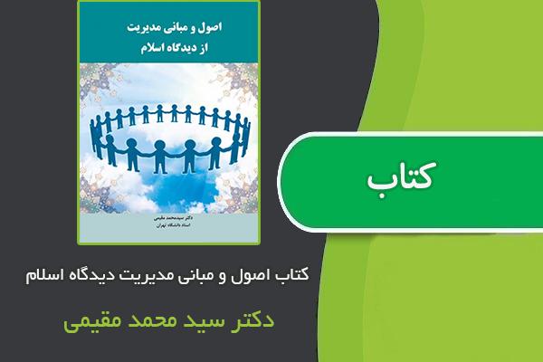 خلاصه ی کتاب اصول و مبانی مدیریت دیدگاه اسلام از دکتر سید محمد مقیمی