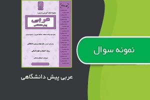 نمونه سوالات عربی پیش دانشگاهی