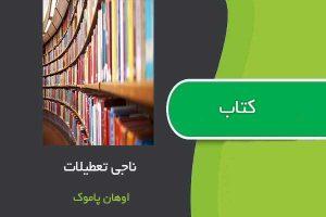کتاب ناجی تعطیلات اثر اوهان پاموک