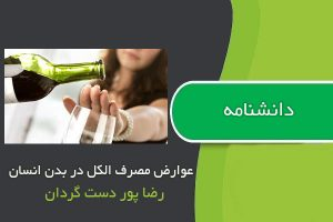 دانشنامه عوارض مصرف الکل در بدن انسان