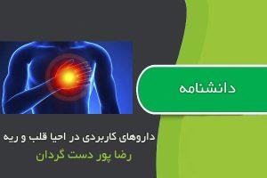 دانشنامه داروهای کاربردی در احیا قلب و ریه