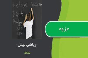 "<span itemprop=""name"">جزوه ریاضی پیش استاد طاهره نشاط</span>"