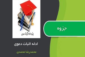 "<span itemprop=""name"">جزوه ادله اثبات دعوی استاد محمدرضا محمدی</span>"