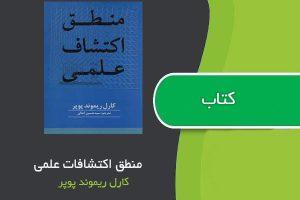 کتاب منطق اکتشاف علمی اثر کارل ریموند پوپر