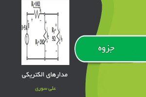 جزوه مدارهای الکتریکی استاد علی سوری