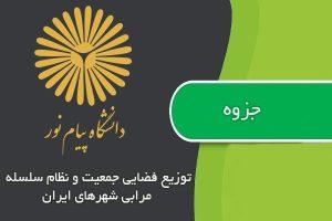 جزوه توزیع فضایی جمعیت و نظام سلسله مراتبی شهرهای ایران پیام نور