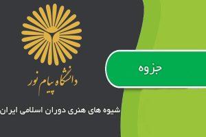 جزوه شیوه های هنری دوران اسلامی ایران پیام نور