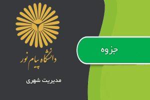"<span itemprop=""name"">جزوه مديريت شهري پیام نور</span>"