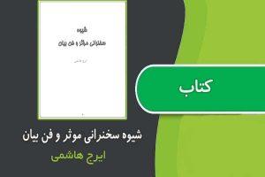 کتاب شیوه سخنرانی مؤثر و فن بیان از ایرج هاشمی
