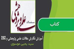 کتاب آموزش نگارش مقالات علمی پژوهشی و ISI از سید یحیی موسوی
