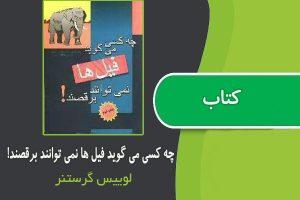 کتاب چه کسی میگوید فیلها نمیتوانند برقصند! از لوییس گرستنر