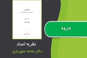 "<span itemprop=""name"">جزوه نظریه اعداد از دکتر محمد شهریاری</span>"