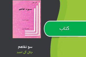 "<span itemprop=""name"">کتاب سوء تفاهم اثر آلبر کامو</span>"