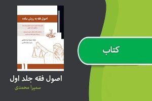 کتاب اصول فقه سمیرا محمدی جلد اول