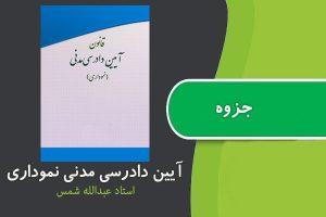 جزوه آیین دادرسی مدنی نموداری استاد عبدالله شمس