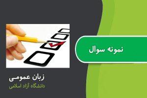 نمونه سوالات زبان عمومی مختص دانشگاه آزاد اسلامی