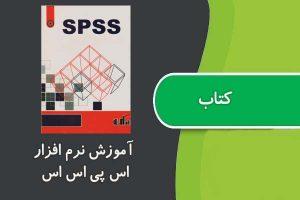 "<span itemprop=""name"">کتاب آموزش نرم افزار Spss جلد دوم</span>"