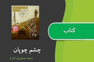 "<span itemprop=""name"">کتاب چشم چوپان از سمیه حسینی</span>"