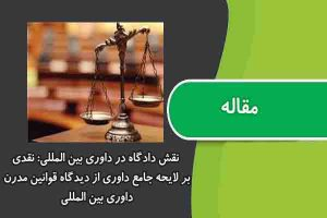 مقاله نقش دادگاه در داوری بین المللی: نقدی بر لایحه جامع داوری از دیدگاه قوانین مدرن داوری بین المللی