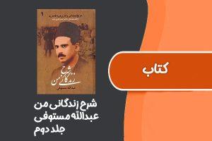 کتاب شرح زندگانی من از عبدالله مستوفی جلد دوم