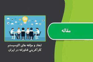 "<span itemprop=""name"">مقاله ابعاد و مؤلفه های اکوسیستم کارآفرینی فناورانه در ایران</span>"
