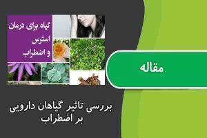 مقاله بررسی تاثیر گیاهان دارویی بر اضطراب