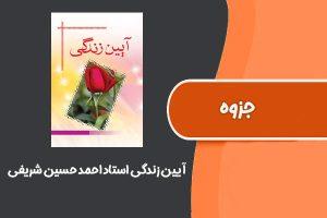 جزوه آیین زندگی استاد احمد حسین شریفی