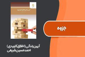 کتاب آیینزندگی(اخلاقکاربردی) احمدحسینشریفی