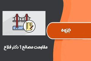 """<span itemprop=""""name"""">جزوه مقاومت مصالح۱ دکتر فلاح دانشگاه شریف</span>"""