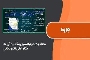 کتاب معادلات دیفرانسیل و کاربرد آن ها دکتر علی اکبر بابائی