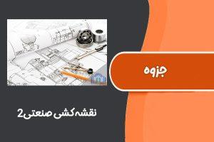 جزوه نقشه کشی صنعتی۲ دانشگاه خواجه نصیر طوسی