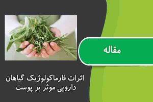 مقاله اثرات فارماکولوژیک گیاهان دارویی موثر بر پوست
